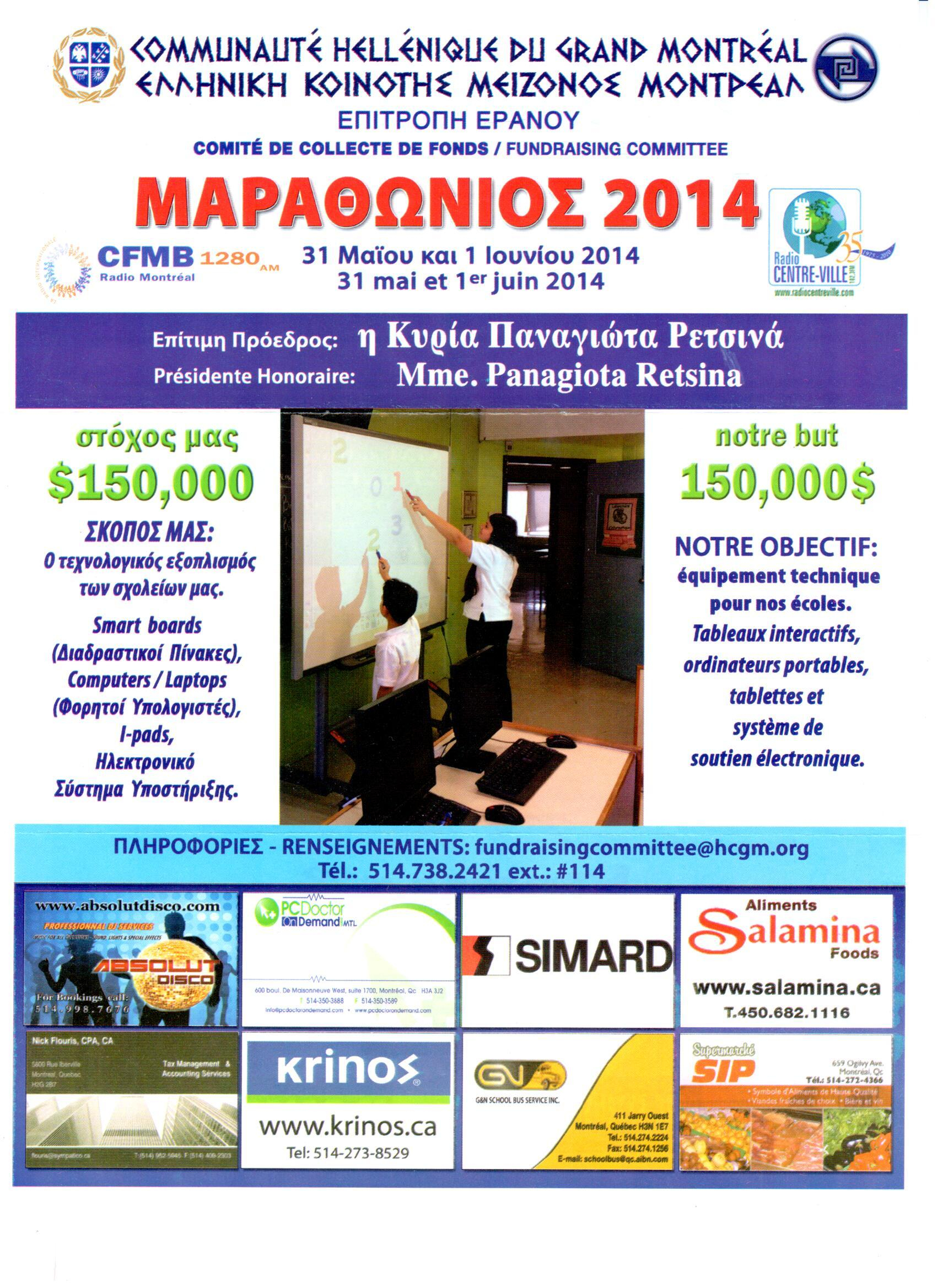 Archived Calendars | Hellenic Post @ Μontréal For Rapides Parish Archived Calendar 2014