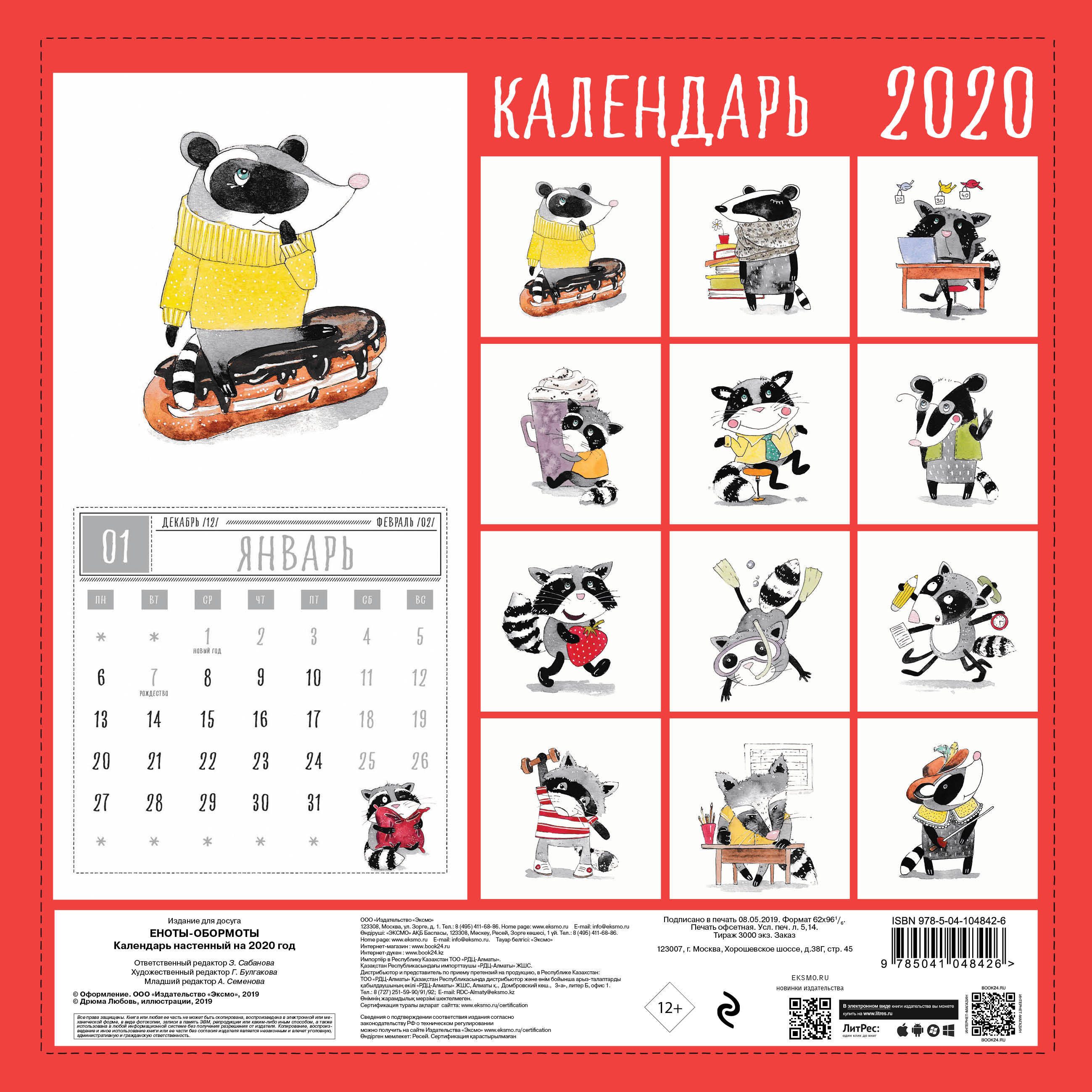 Еноты Обормоты. Календарь Настенный На 2020 Год Throughout Middlesex County College 2015 2020 Calendar