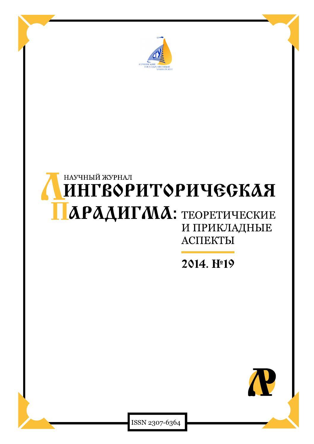 Лингвориторическая Парадигма: Теоретические И Прикладные With Regard To Rapides Parish Archived Calendar 2014