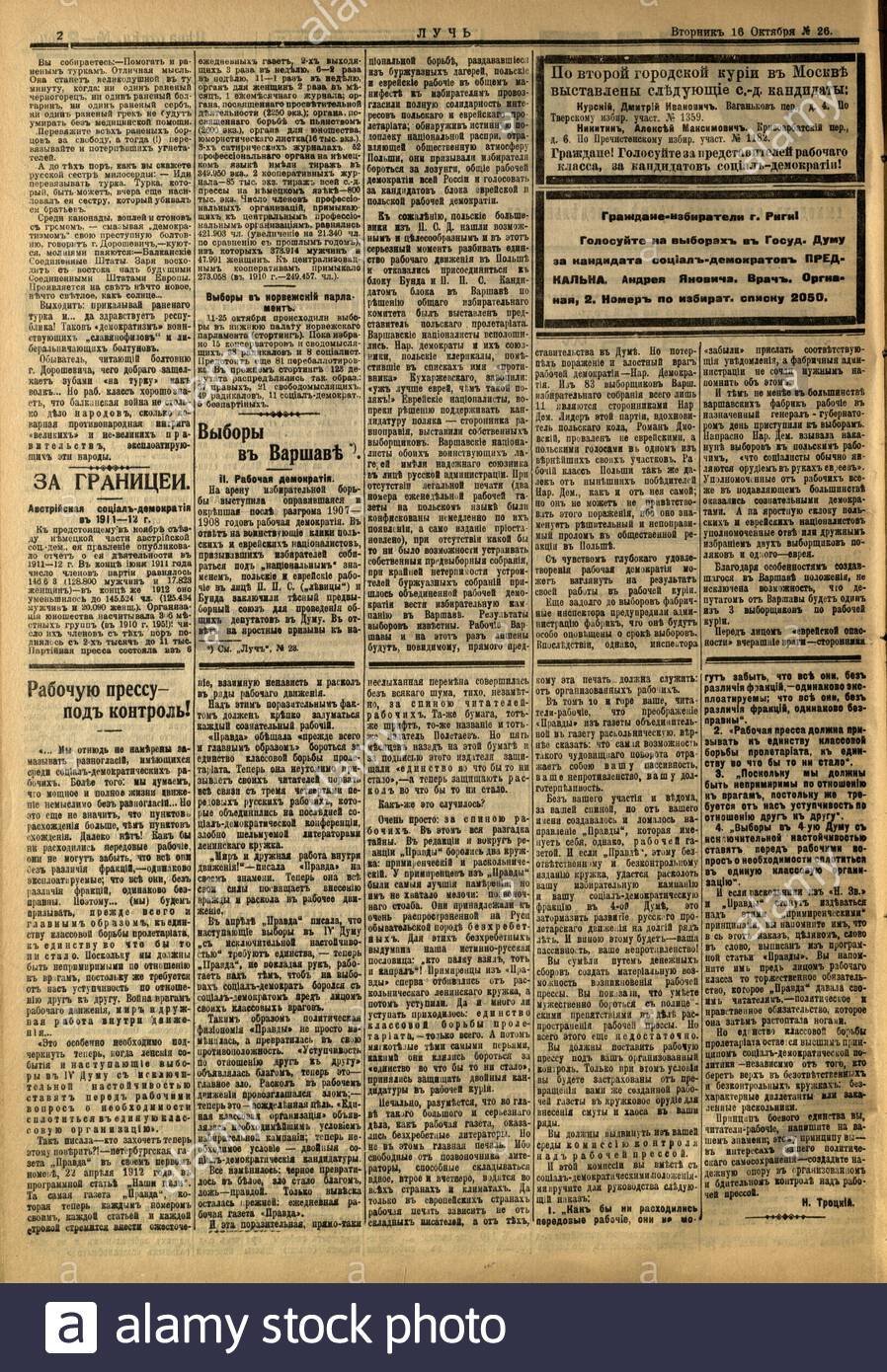 Русский: Луч № 26 (Газета, 16 Октября 1912); 16 October 1912 In Mexican Calendar With Saints Names