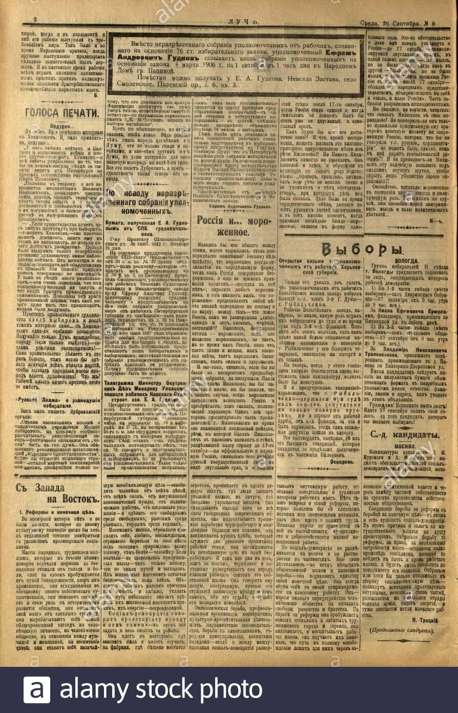 Русский: Луч № 9 (Газета, 26 Сентября 1912); 26 September Regarding Saint Names Mexican Calendar