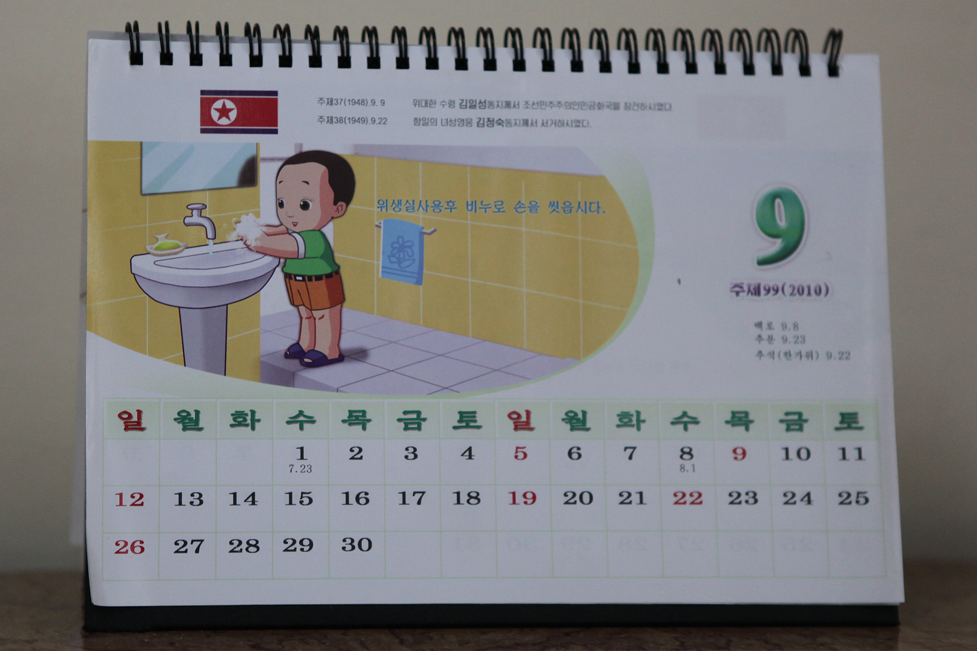 North Korean Calendar – Wikipedia Inside Julian Calendar 2021 Converter