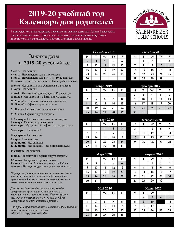 Salem Keizer School Year Calendars | Salem Keizer Public Schools Pertaining To Lincoln Parish School Calendar 2021 2020