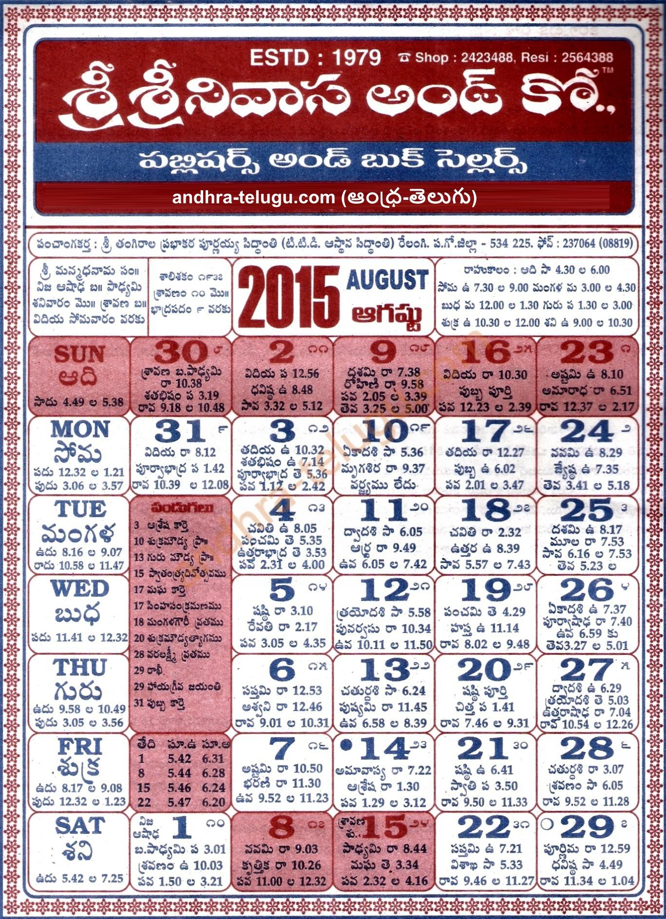 Telugu Calendar 2015 August (With Images) | July Calendar Intended For How To Read Telugu Calendar