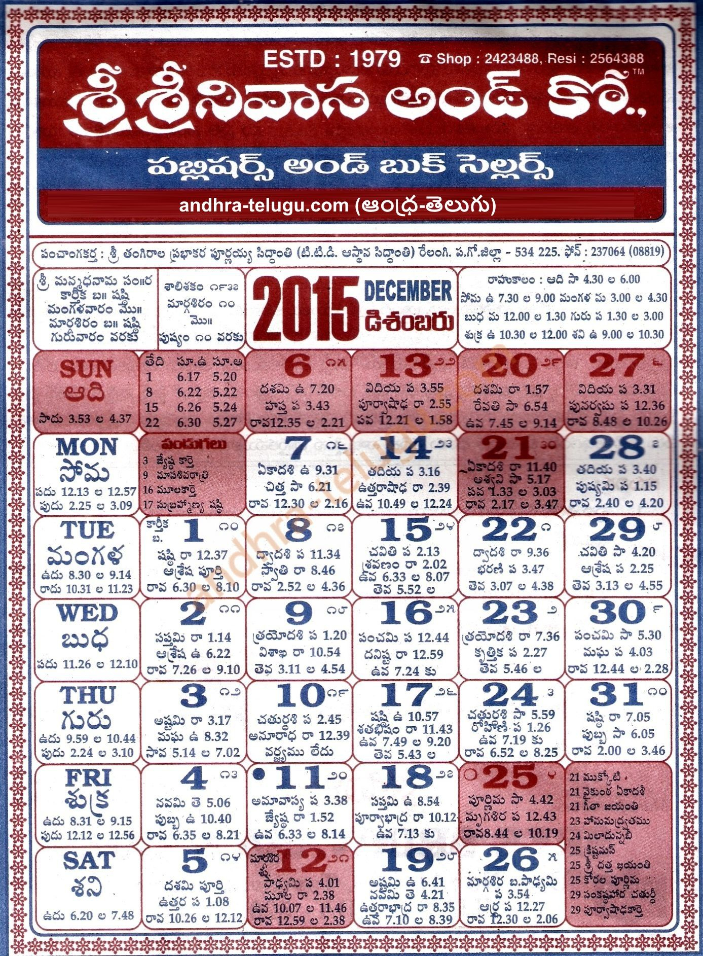 Telugu Calendar 2015 December | July Calendar, Calendar With Regard To How To Read Telugu Calendar