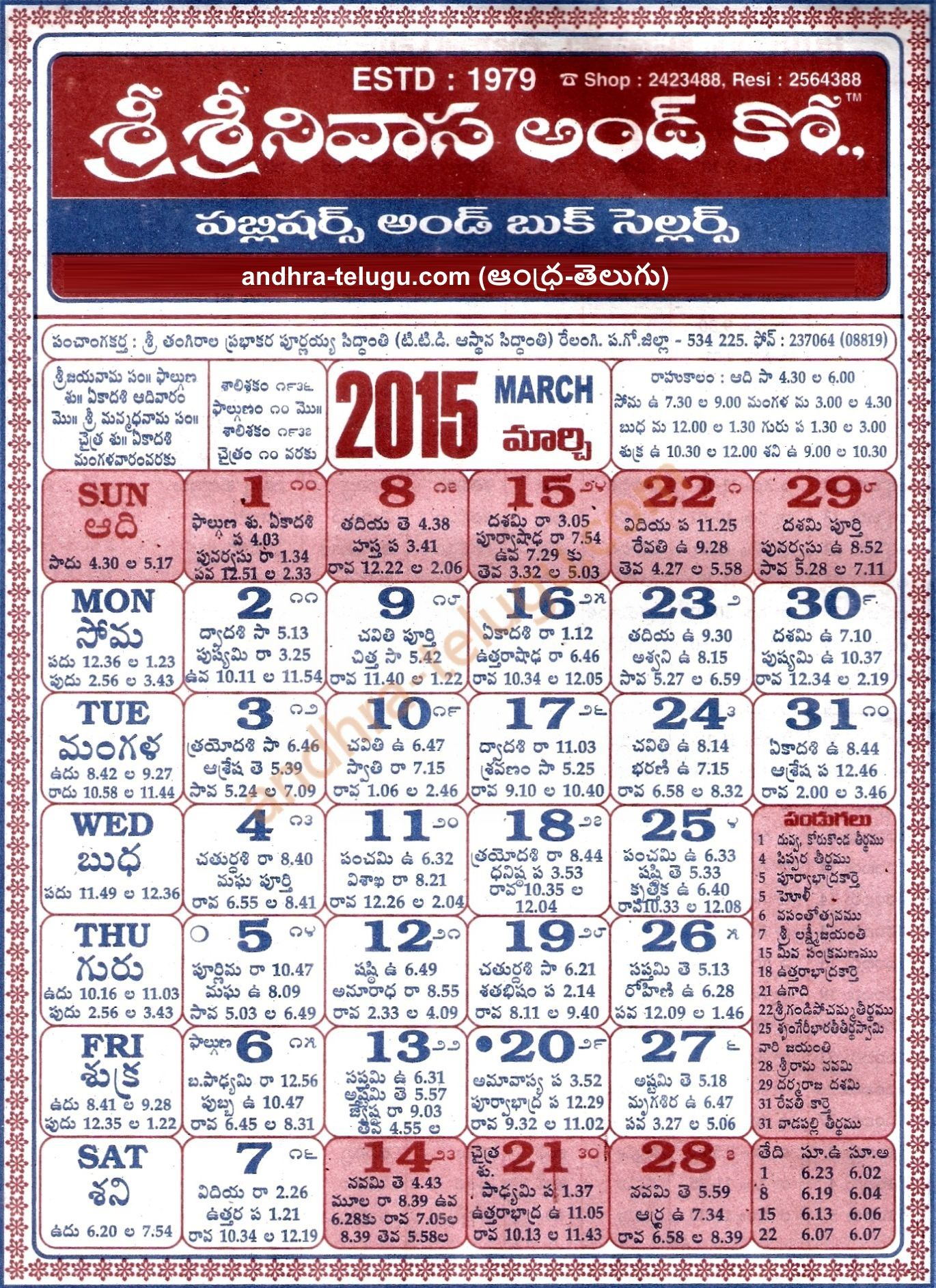 Telugu Calendar 2015 March (With Images) | July Calendar Throughout How To Read Telugu Calendar