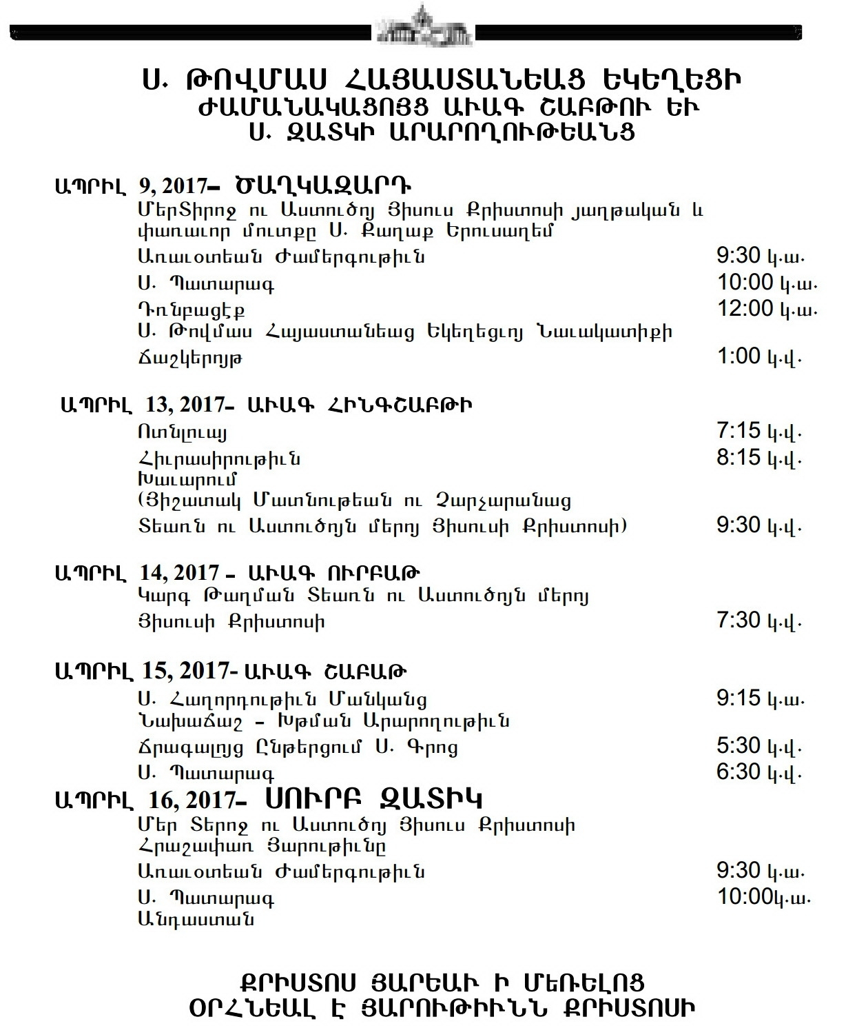Calendar Of Feast Days And Holy Days Of The Armenian Intended For How Many Saints In Saint Of The Day Calendar