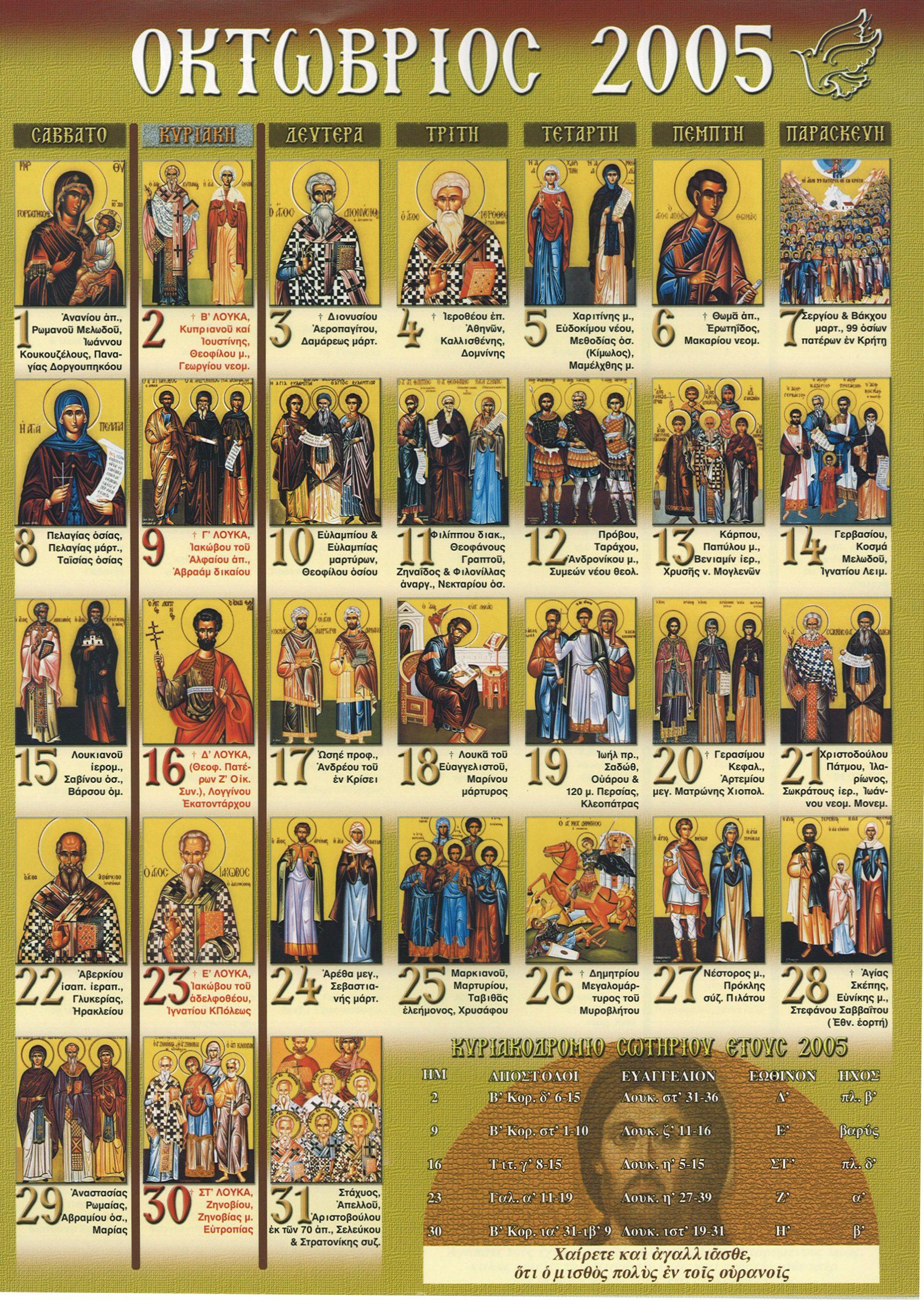 Greek Orthodox Calendar – The Kazzie Club With How Many Saints In Saint Of The Day Calendar
