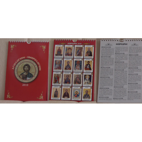 The 2019 Orthodox Christian Calendar – With Saint Icons Within How Many Saints In Saint Of The Day Calendar