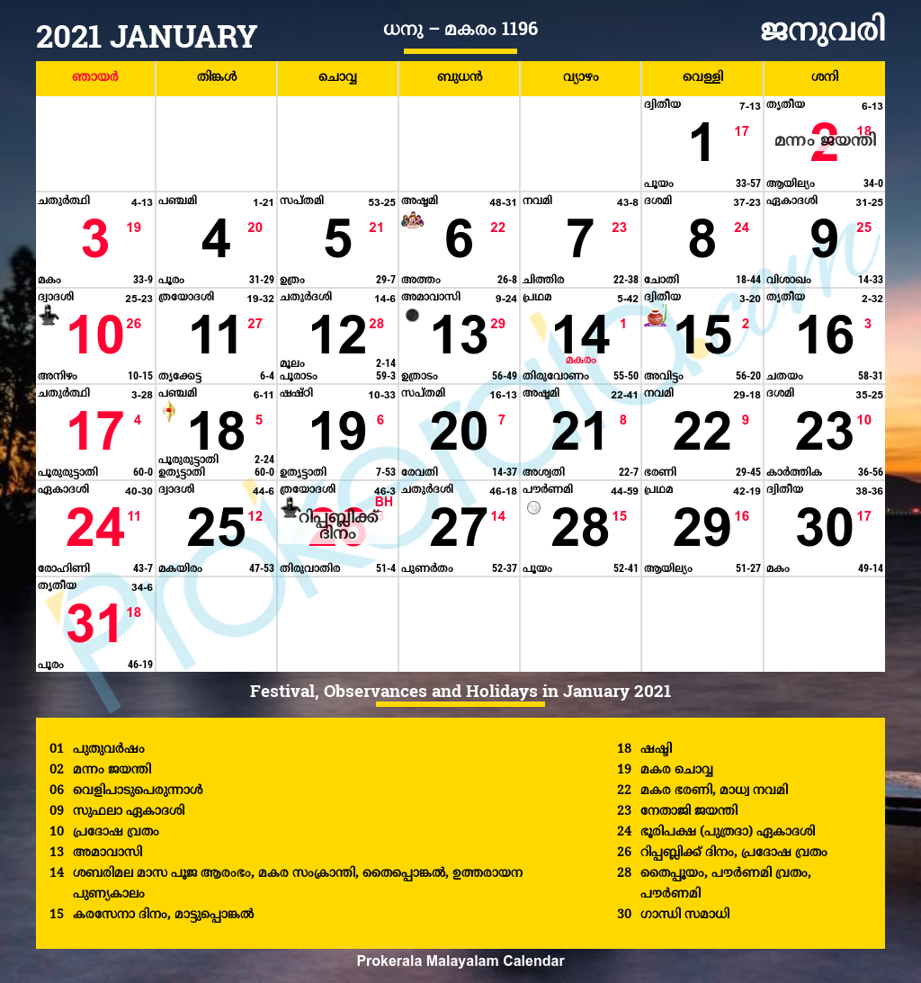 2021 January Printable Mathrubhumi Calendar 2021 | Free Intended For Every Day Is A Holiday Calendar 2021 Printable