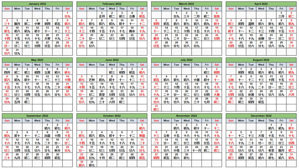 Chinese Calendar 2022 - Excelnotes Throughout Gregorian & Am & Julian Calendar 2022